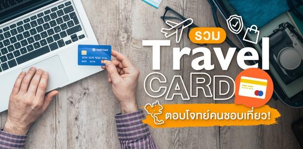 รวมบัตรเครดิตท่องเที่ยว Travel Card สุดคุ้ม ตอบโจทย์คนชอบเที่ยว!