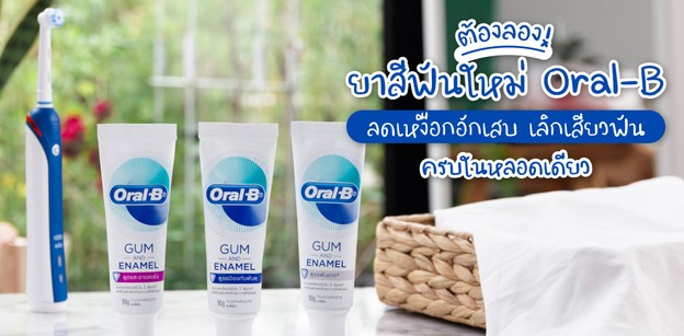 ต้องลอง! ยาสีฟันใหม่ Oral-B ลดเหงือกอักเสบ เลิกเสียวฟัน ครบในหลอดเดียว