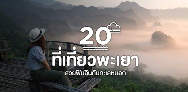 12 ที่เที่ยวพะเยา สวยฟินอินกับทะเลหมอก