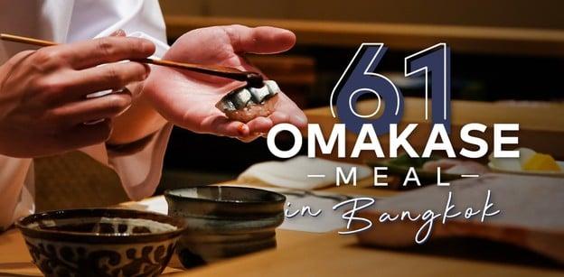 """61 โอมากาเสะหลากสไตล์ จาก """"โอมากาเสะซูชิ"""" ถึง """"โอมากาเสะคัปโปะ"""""""