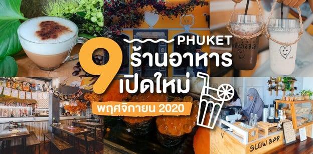 9 ร้านอาหารเปิดใหม่ ภูเก็ต เดือนพฤศจิกายน 2020
