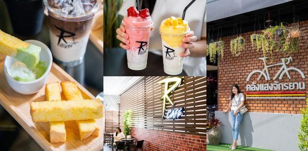 [รีวิว] R Cafe คาเฟ่หาดใหญ่ เดินชมจักรยานคู่ใจ แวะนั่งชิลกันได้ทุกวัน