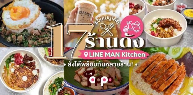 17 ร้านดัง LINE MAN Kitchen รวมเมนูเด็ด สั่งได้พร้อมกันหลายร้าน!