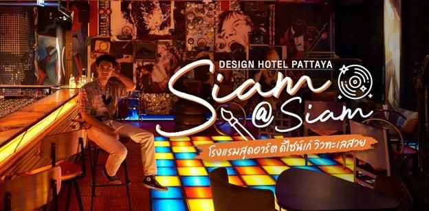 Siam@Siam Design Hotel Pattaya โรงแรมพัทยาสุดอาร์ต ดีไซน์เก๋วิวทะเลสวย