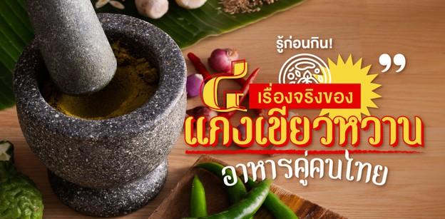 """รู้ก่อนกิน! 4 เรื่องจริงของ """"แกงเขียวหวาน"""" อาหารคู่คนไทย"""