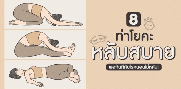 แจก! 8 ท่าโยคะก่อนนอน หลับสบายตื่นมาสดชื่น พอกันทีกับโรคนอนไม่หลับ!