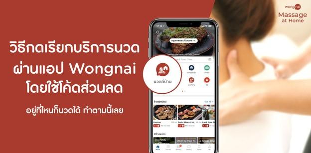 วิธีเรียกนวดผ่านแอป Wongnai โดยใช้โค้ดส่วนลด | Wongnai Massage at Home