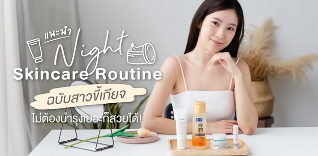 แนะนำ Night Skincare Routine ฉบับสาวขี้เกียจ ไม่ต้องบำรุงเยอะก็สวยได้!