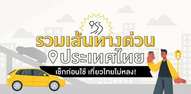 รวมเส้นทางด่วนในประเทศไทย เช็กก่อนขับรถเที่ยวทั่วไทย คนใช้รถควรรู้!