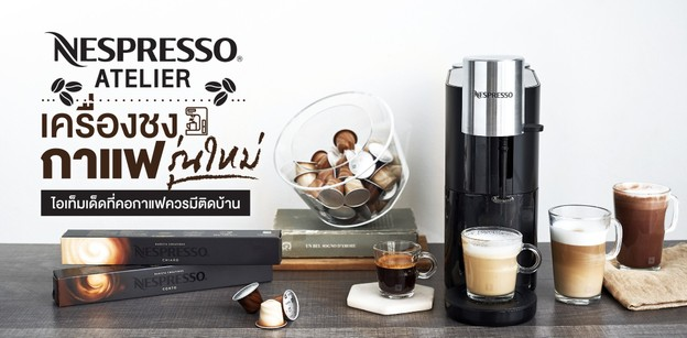 Nespresso Atelier เครื่องชงกาแฟรุ่นใหม่ไอเท็มเด็ดที่คอกาแฟควรมีติดบ้าน