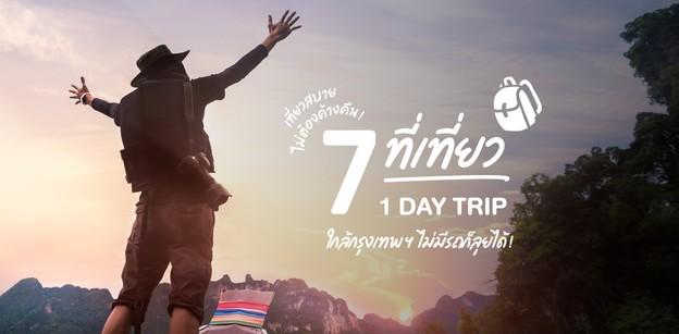 7 ที่เที่ยว 1 Day Trip ใกล้กรุงเทพฯ ไปได้ทั้งปี ไม่มีรถก็ลุยได้ !