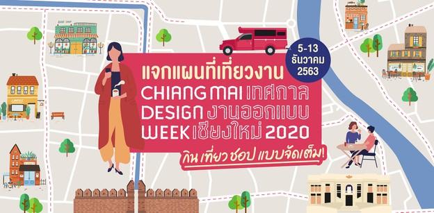 แจกแผนที่เที่ยวงาน Chiang Mai Design Week กิน เที่ยว ชอป แบบจัดเต็ม!