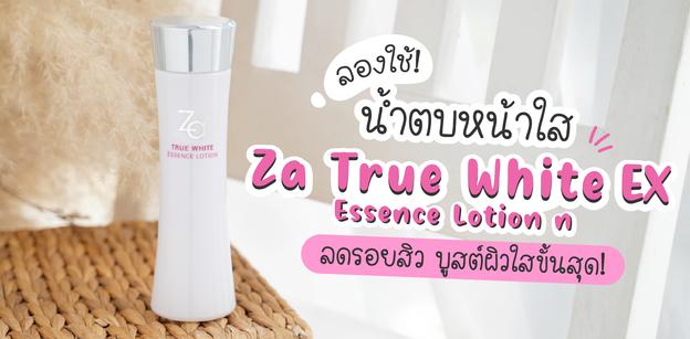 ลองใช้! น้ำตบหน้าใส Za Essence Lotion ลดรอยสิว บูสต์ผิวใสขั้นสุด!