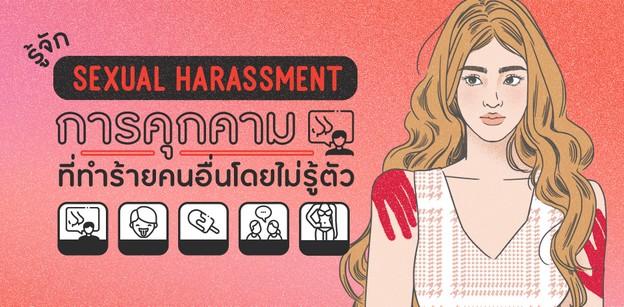 เช็ก! แบบนี้ Sexual Harassment การคุกคามที่ทำร้ายคนอื่นโดยไม่รู้ตัว!