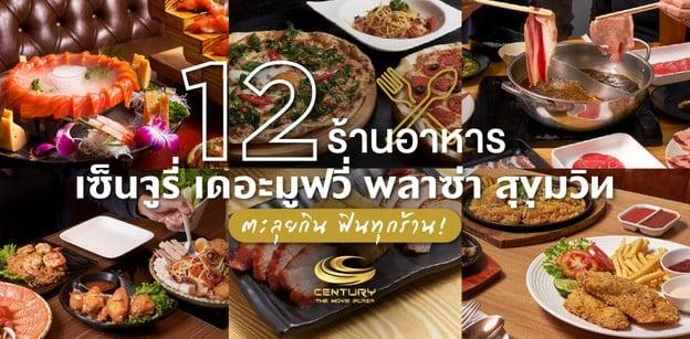 12 ร้านอาหารใน Century the Movie Plaza Sukhumvit หลากเมนูครบในที่เดียว