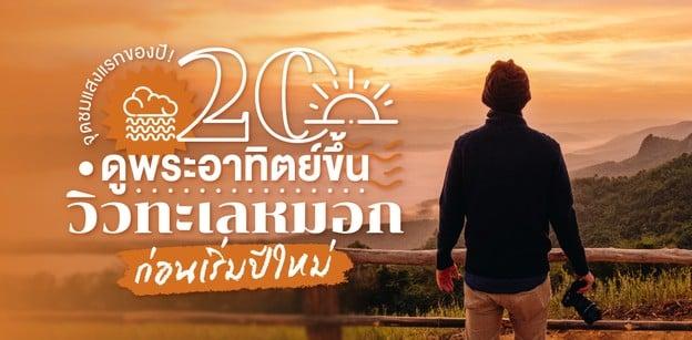 20 จุดชมแสงแรกของปี ดูพระอาทิตย์ขึ้น วิวทะเลหมอก ต้อนรับปีใหม่ 2564