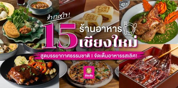 15 ร้านอาหารเชียงใหม่ สูดบรรยากาศธรรมชาติ พร้อมเมนูอาหารจานโปรด!