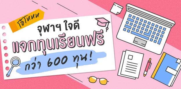 โอ้โหหห จุฬาฯ ใจดี แจกทุนเรียนฟรี กว่า 600 ทุน!