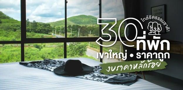 30 ที่พักเขาใหญ่ราคาถูก งบราคาหลักร้อย ใกล้ชิดธรรมชาติ!