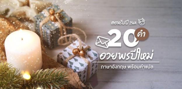 รวมคำอวยพรปีใหม่ภาษาอังกฤษ สวัสดีปีใหม่ 2564 ความหมายดี ๆ พร้อมคำแปล