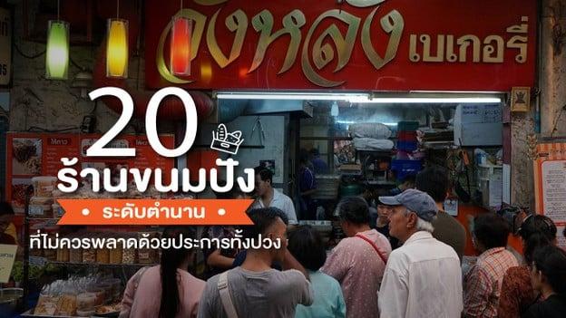 20 ร้านขนมปังระดับตำนาน ที่ไม่ควรพลาดด้วยประการทั้งปวง