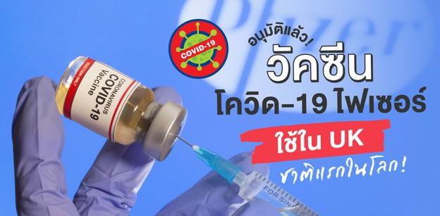 โควิด-19: อนุมัติแล้ว วัคซีน Pfizer ใช้ในสหราชอาณาจักรชาติแรกในโลก!