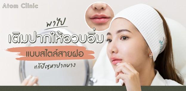 พาไปเติมปากให้อวบอิ่ม สไตล์สายฝอ แก้ปัญหาปากบาง ที่ Atom Clinic