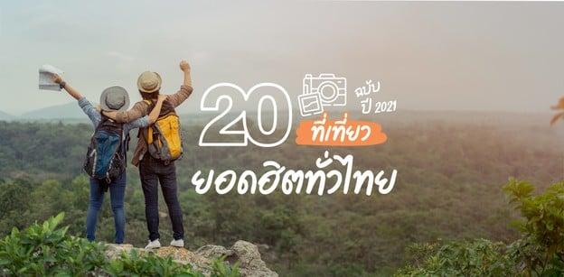 50 ที่เที่ยวยอดฮิตทั่วไทย 2021 ชีวิตนี้ต้องไปให้ครบ!