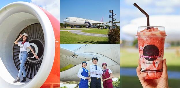"""""""Airways Land"""" คาเฟ่เครื่องบินโคราชกับบรรยากาศที่ฟินจนไม่อยาก Take off"""