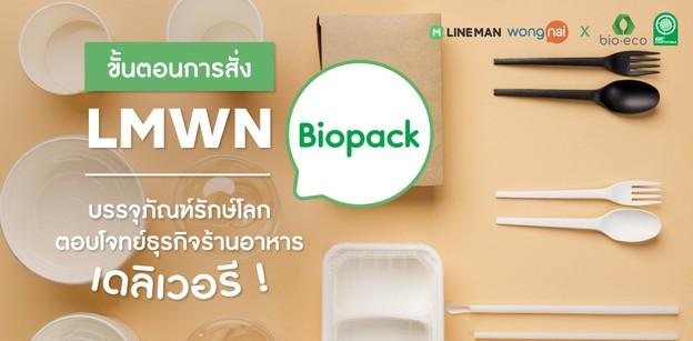 4 ขั้นตอนการสั่ง LMWN Biopack บรรจุภัณฑ์รักษ์โลกสำหรับร้านอาหารยุคใหม่