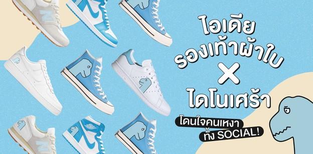 ไอเดีย Collab สุดชิค! รองเท้าผ้าใบ x ไดโนเศร้า โดนใจคนเหงาทั้งโซเชียล
