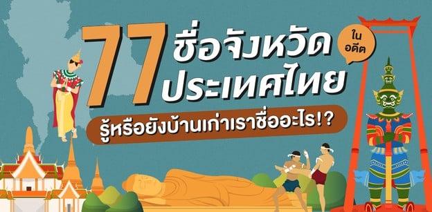 77 ชื่อจังหวัดของประเทศไทยในอดีต รู้หรือยังบ้านเก่าเราชื่ออะไร!?