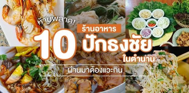 10 ร้านอาหารปักธงชัย ผ่านไปต้องได้กิน