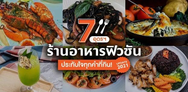 7 ร้านอาหารฟิวชันอุดรฯ ครบรส ประทับใจในทุกคำ อัปเดต 2021