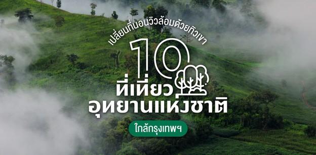 10 ที่เที่ยวอุทยานแห่งชาติใกล้กรุงเทพฯ เปลี่ยนที่นอนวิวล้อมด้วยทิวเขา