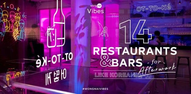 14 ร้านอาหารและบาร์เกาหลีที่แวะได้หลังเลิกงาน