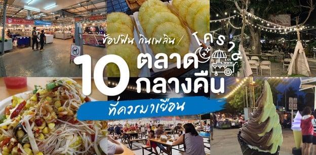 10 ตลาดกลางคืนโคราช ชิมช้อปได้ในที่เดียว