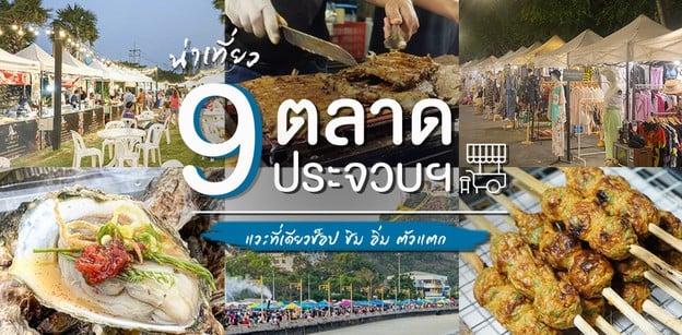 9 ตลาดประจวบฯ น่าเที่ยว แวะที่เดียว ช็อป ชิล ชิม อิ่มตัวแตก!