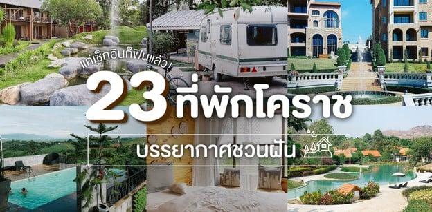 23 ที่พักโคราชบรรยากาศดี พักผ่อนเต็มที่ท่ามกลางธรรมชาติ