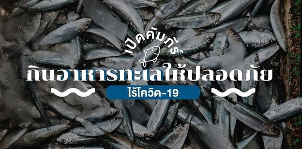 เปิดคัมภีร์ กินอาหารทะเลปลอดภัย ไร้โควิด-19