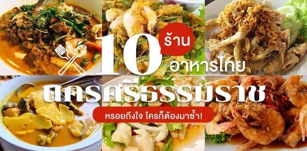 10 ร้านอาหารไทยนครศรีธรรมราช หรอยถึงใจ ใครก็ต้องมาซ้ำ!