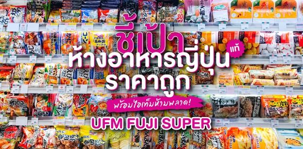 """ชี้เป้า """"Fuji Super"""" ห้างอาหารญี่ปุ่นแท้ พร้อมไอเท็มราคาเบา"""