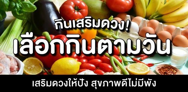เลือกกินเสริมดวงให้ปัง สุขภาพดีไม่มีพัง!