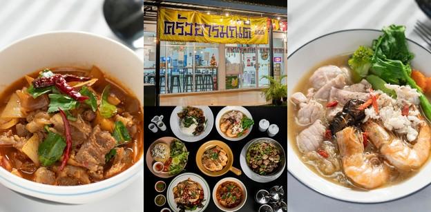 [รีวิว] ครัวอารมณ์ดี 555 ร้านอาหารขอนแก่น รสชาติต้นตำรับบรรยากาศกันเอง