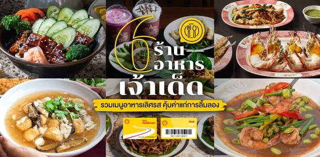6 ร้านอาหารเจ้าเด็ด รวมเมนูอาหารเลิศรส คุ้มค่าแก่การลิ้มลอง