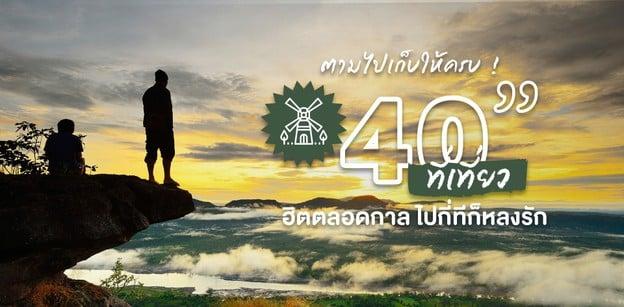 40 ที่เที่ยวทั่วไทย ฮิตตลอดกาล ไปกี่ทีก็หลงรัก ชีวิตนี้ต้องไปเยือน!