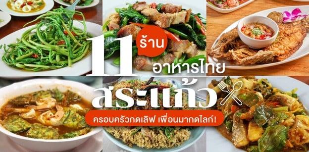 11 ร้านอาหารไทยสระแก้ว ครอบครัวกดเลิฟ เพื่อนมากดไลก์!