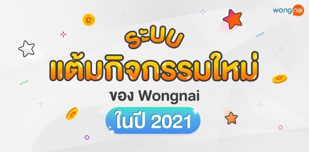 ระบบแต้มกิจกรรมใหม่ของ Wongnai ในปี 2021
