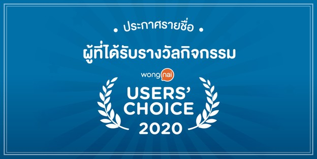 ประกาศรายชื่อผู้ได้รับรางวัลกิจกรรม Wongnai Users' Choice 2020