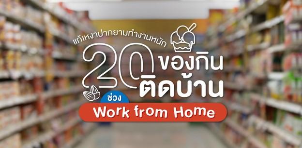 20 ของกินติดบ้านช่วง Work From Home แก้เหงาปากยามทำงานหนัก